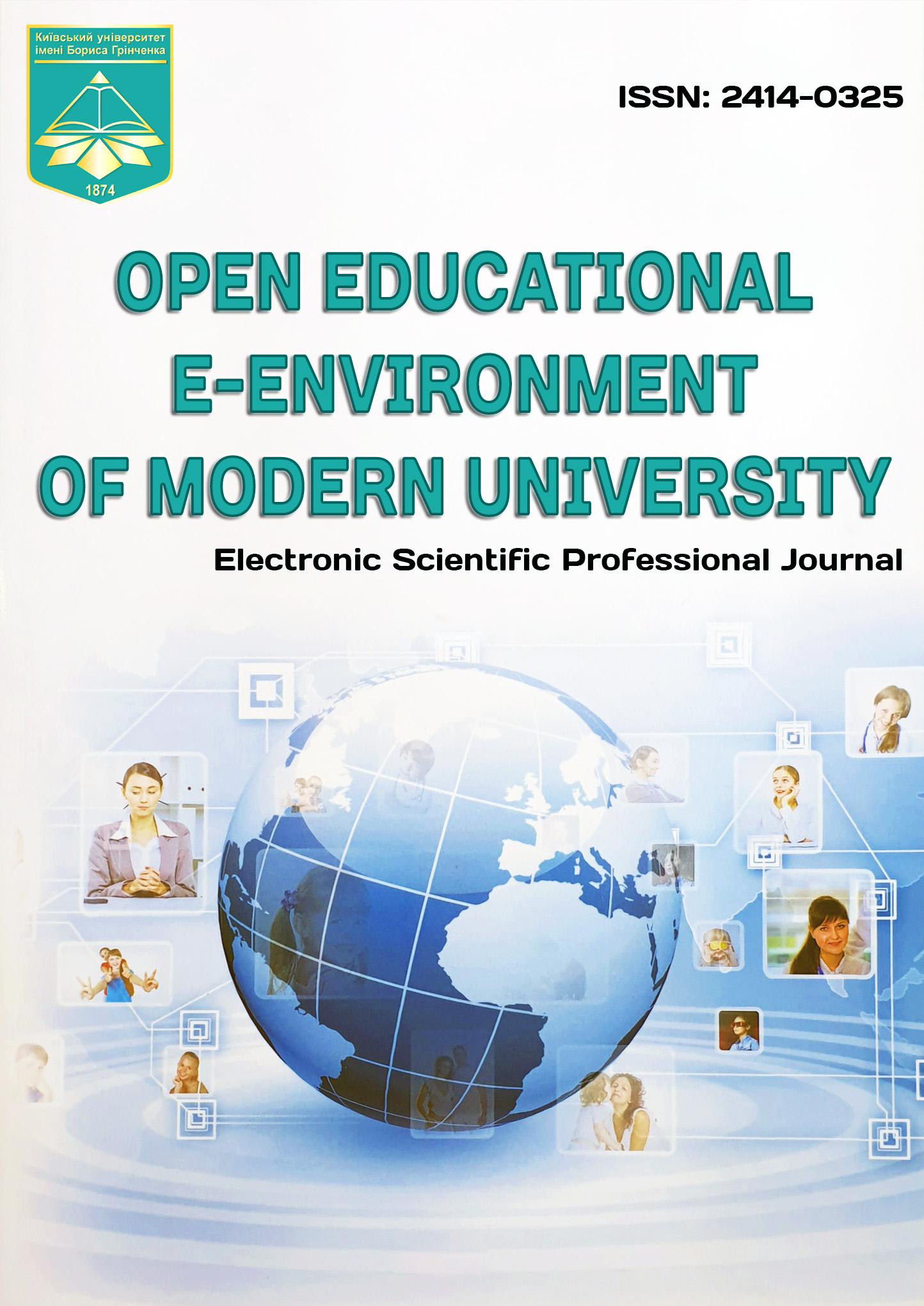 Відкрите освітнє е-середовище сучасного університету